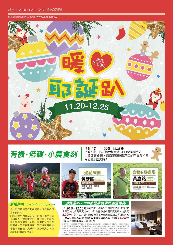 新光三越《台北天母店》DM 超市耶誕節 【2020/12/25 止】