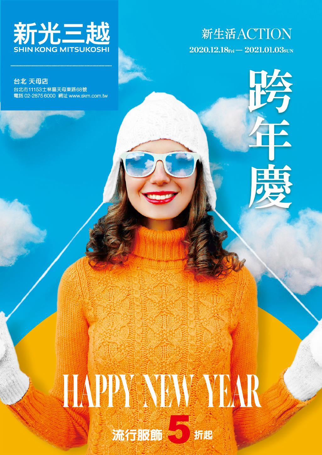 新光三越《台北天母店》DM 2020》2021 跨年慶 【2021/1/3 止】