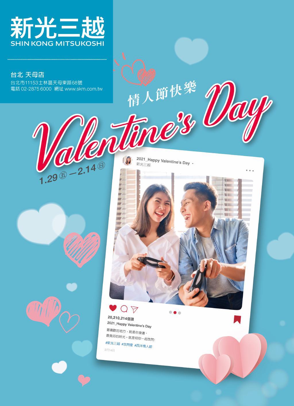新光三越《台北天母店》DM 2021西洋情人節【2021/2/26 止】