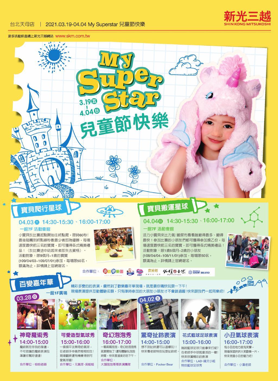 新光三越《台北天母店》DM 2021兒童節【2021/4/4 止】