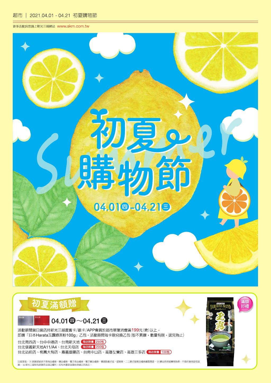 新光三越《台北天母店》DM 超市初夏購物節【2021/4/21 止】