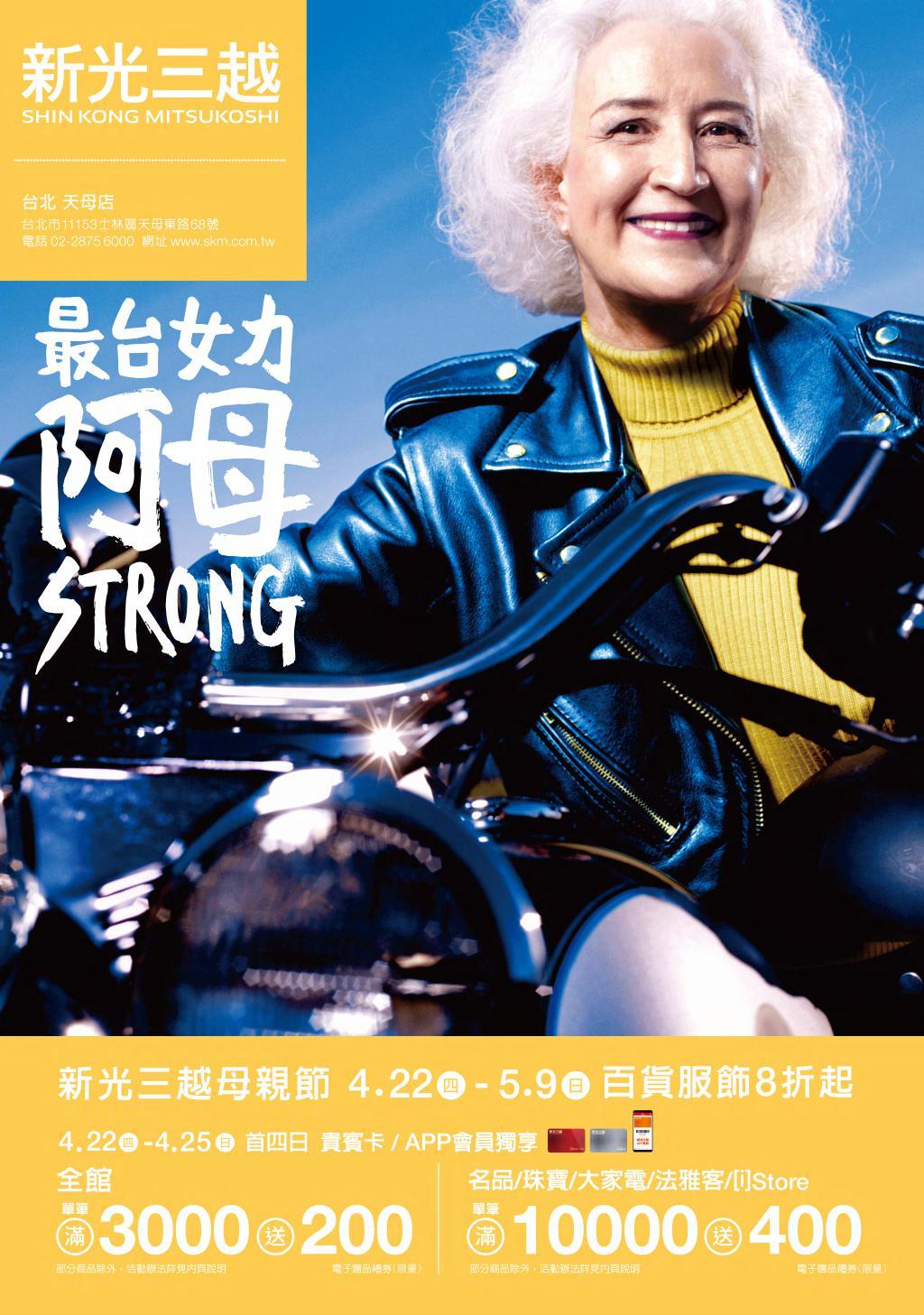 新光三越《台北天母店》DM 2021母親節【2021/5/9 止】