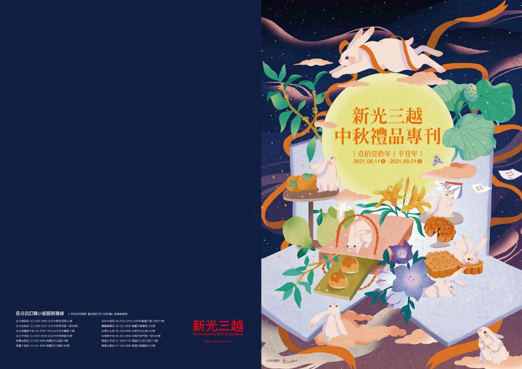 新光三越《台北天母店》DM 中秋節嚴選禮品專刊【2021/9/1 止】