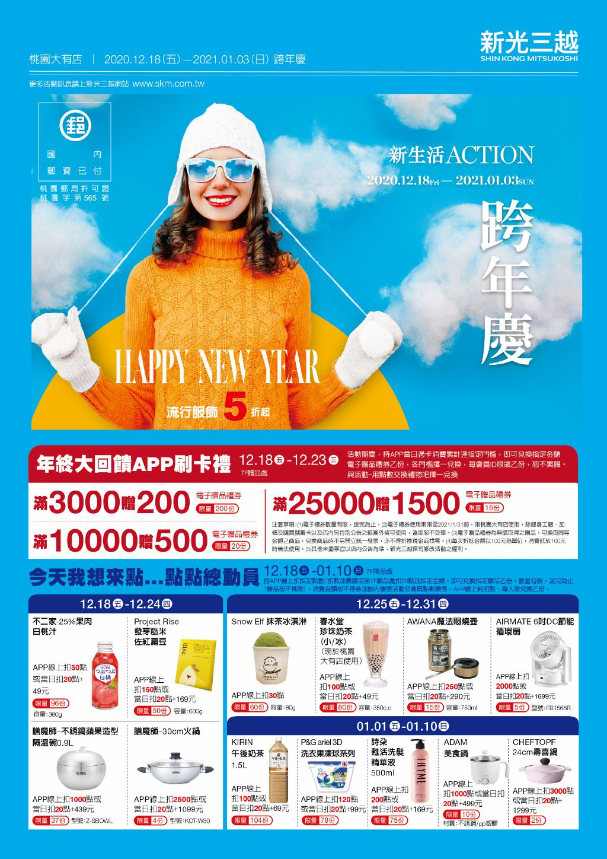 新光三越《桃園大有店》DM 2020》2021 跨年慶 【2021/1/3 止】
