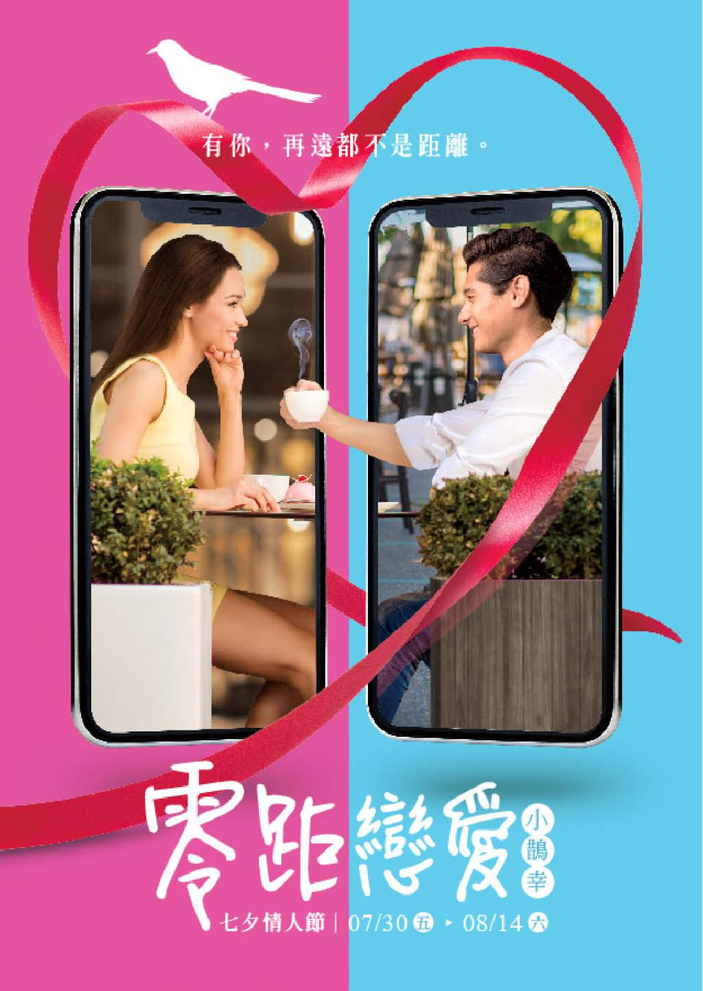 新光三越《桃園站前店》DM 七夕情人節【2021/8/14 止】