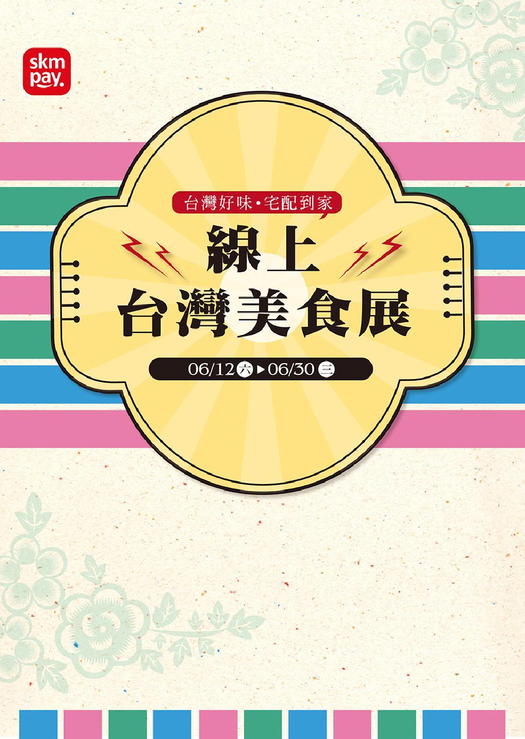 新光三越《台中中港店》DM 線上台灣美食展【2021/6/30 止】