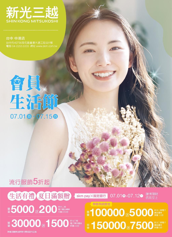 新光三越《台中中港店》DM 會員生活節【2021/7/15 止】