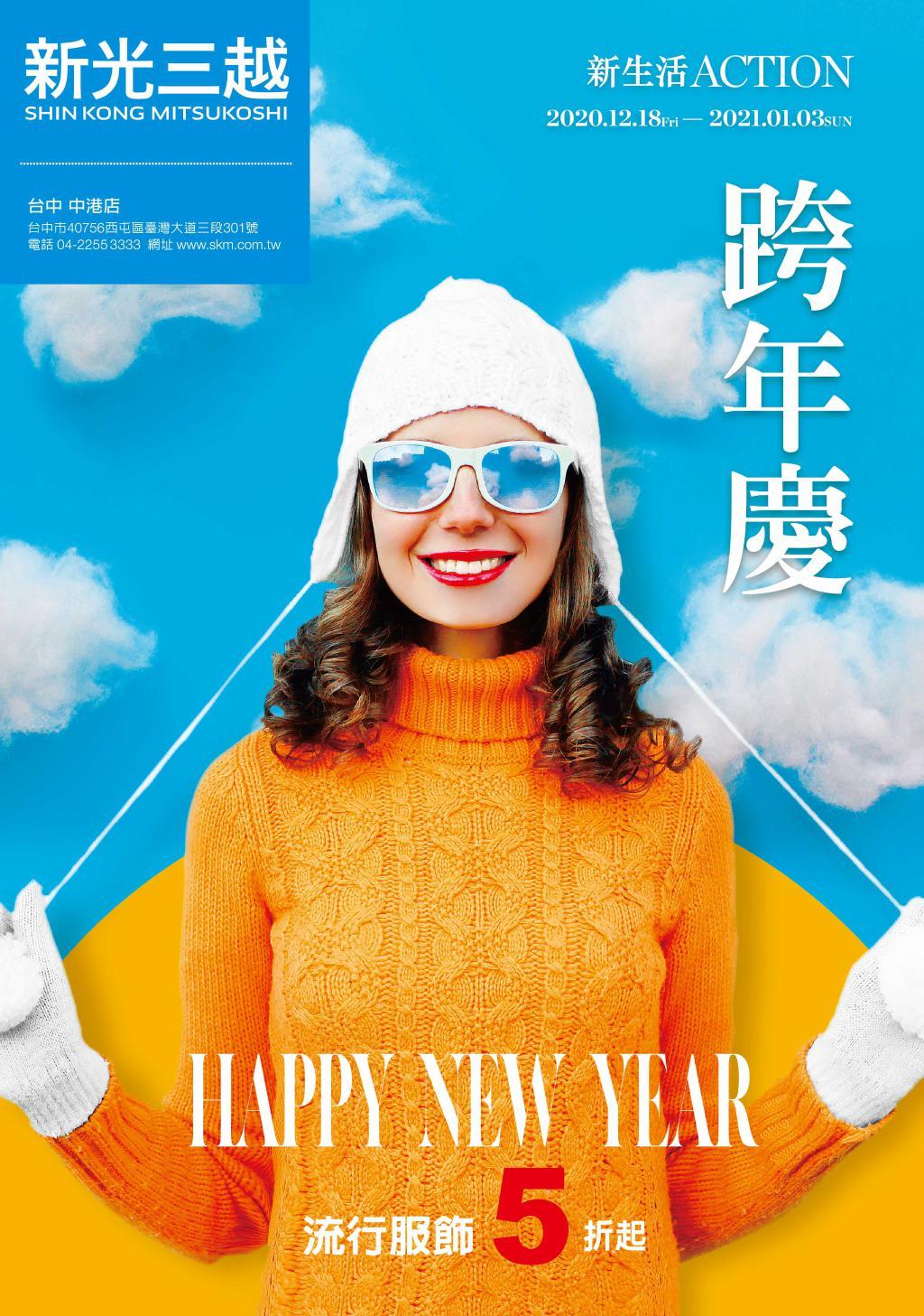 新光三越《台中中港店》DM 2020》2021 跨年慶 【2021/1/3 止】