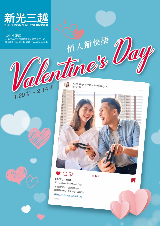 新光三越《台中中港店》DM 2021西洋情人節 【2021/2/14 止】