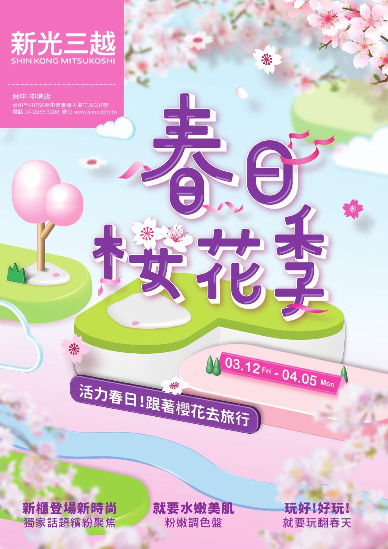 新光三越《台中中港店》DM 2021春日櫻花季【2021/4/5 止】