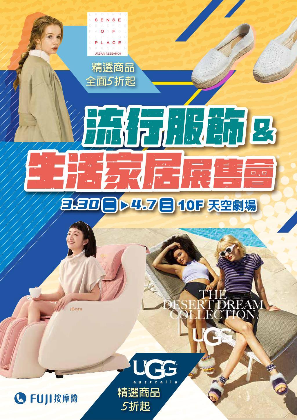 新光三越《台中中港店》DM 流行服飾生活家居展售【2021/4/7 止】
