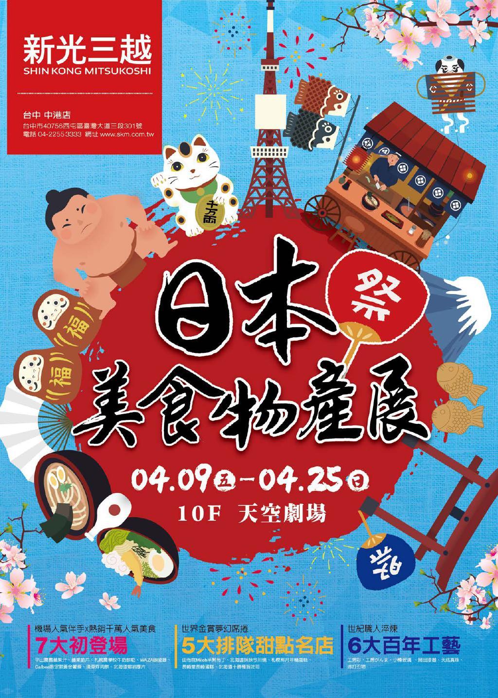 新光三越《台中中港店》DM 2021日本商品展【2021/4/25 止】
