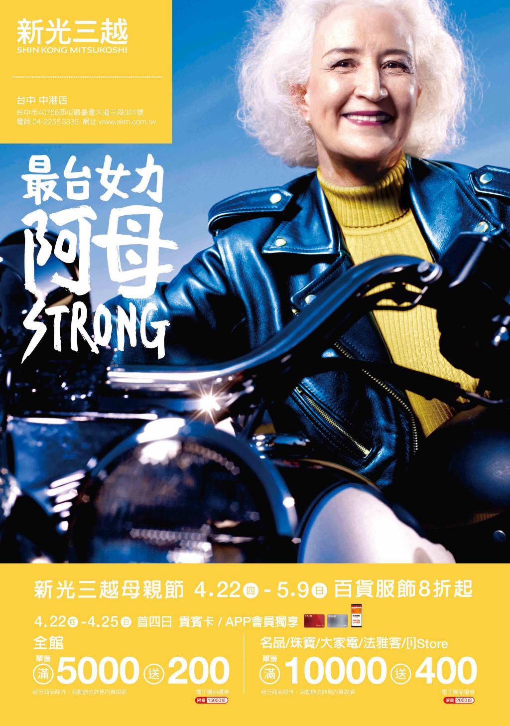 新光三越《台中中港店》DM 2021母親節【2021/5/9 止】