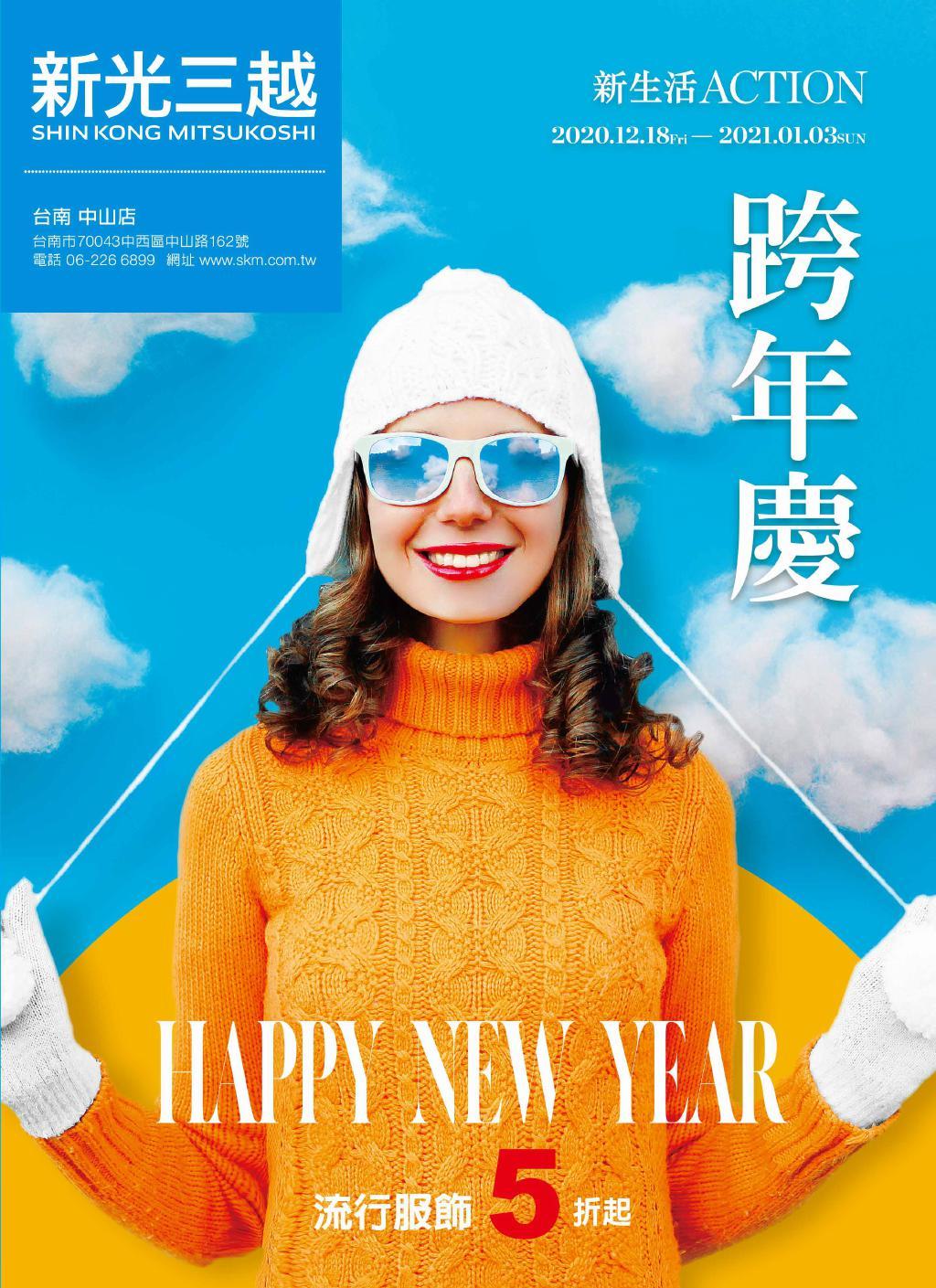 新光三越《台南中山店》DM 2020》2021 跨年慶 【2021/1/3 止】