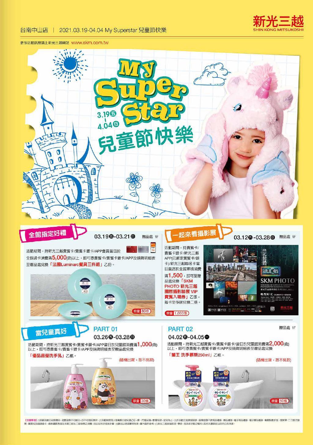 新光三越《台南中山店》DM 兒童節【2021/4/4 止】
