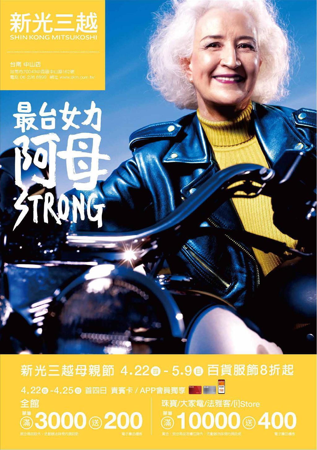 新光三越《台南中山店》DM 2021母親節【2021/5/9 止】