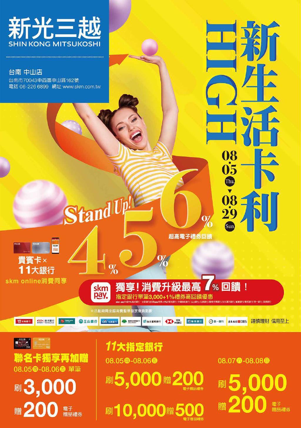 新光三越《台南中山店》DM 新生活卡利HIGH【2021/8/29 止】
