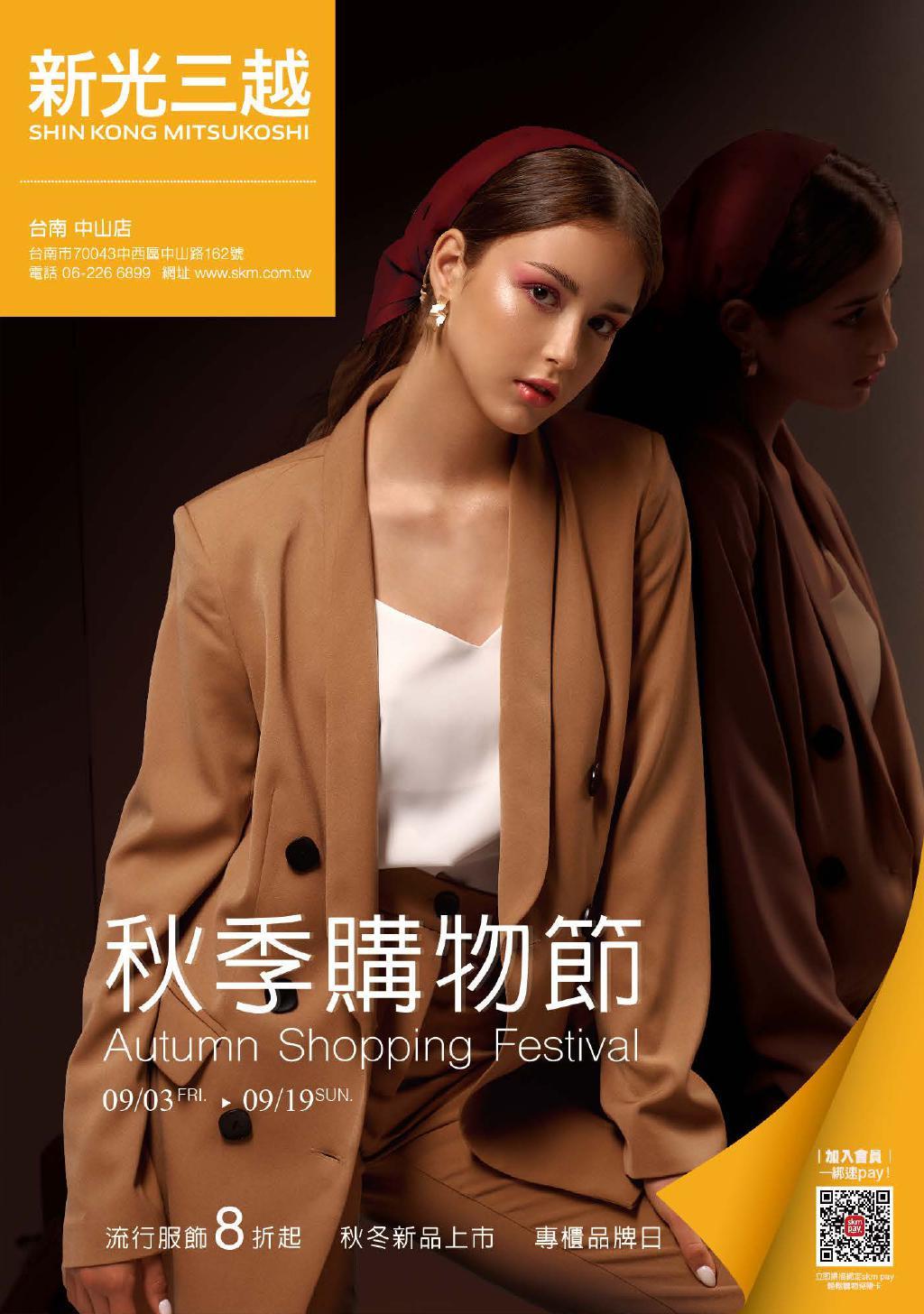 新光三越《台南中山店》DM 2021秋季購物節【2021/9/19 止】