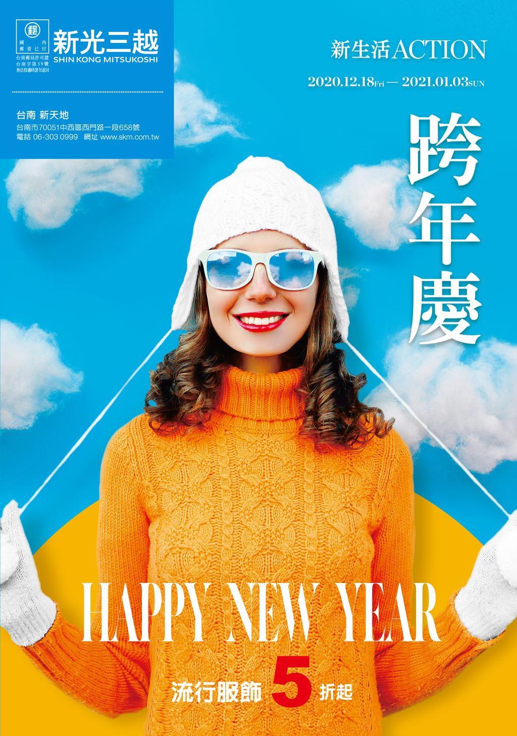新光三越《台南新天地》DM 2020》2021 跨年慶 【2021/1/3 止】