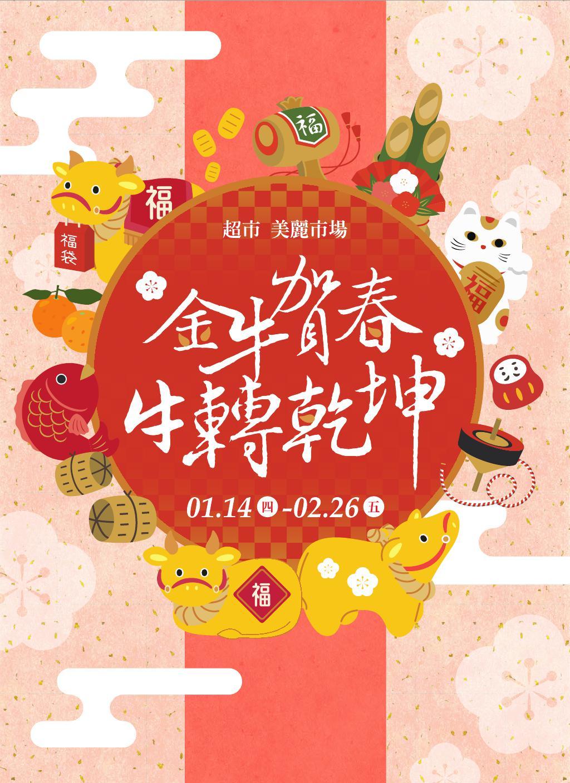 新光三越《台南新天地》DM 2021超市春節 【2021/2/26 止】