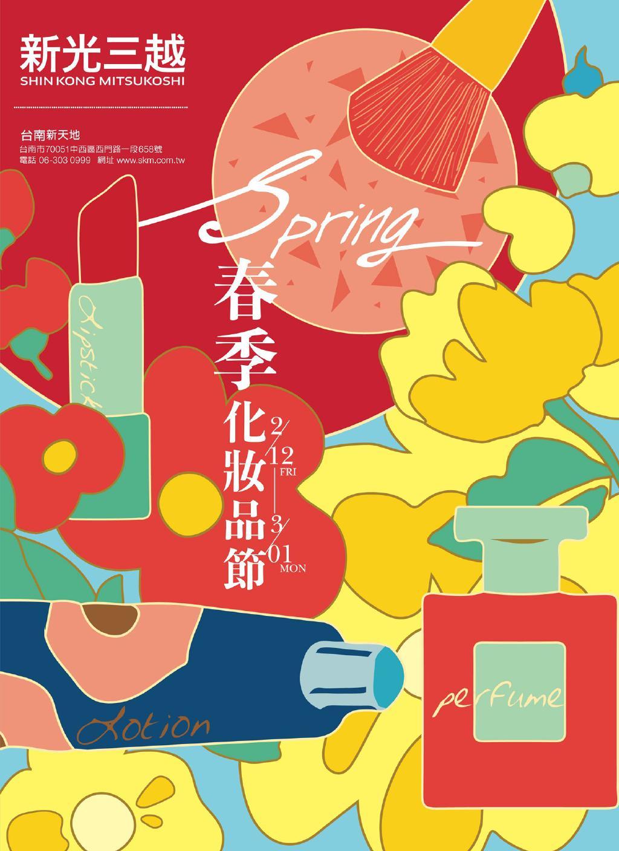 新光三越《台南新天地》DM 》2021春季化妝品節 【2021/3/1 止】