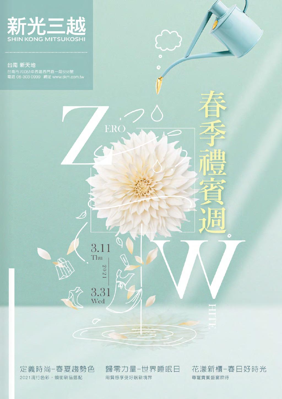新光三越《台南新天地》DM 》2021春季禮賓週【2021/3/31 止】