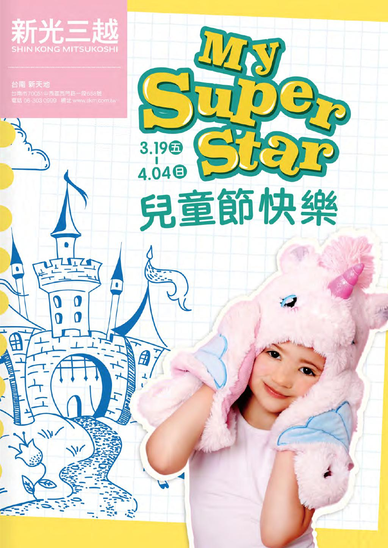 新光三越《台南新天地》DM 》2021兒童節【2021/4/4 止】