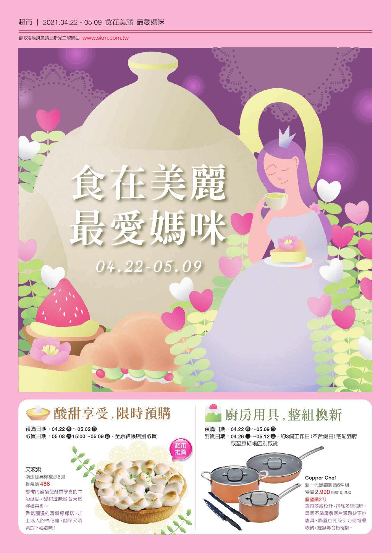 新光三越《台南新天地》DM 》超市母親節【2021/5/9 止】