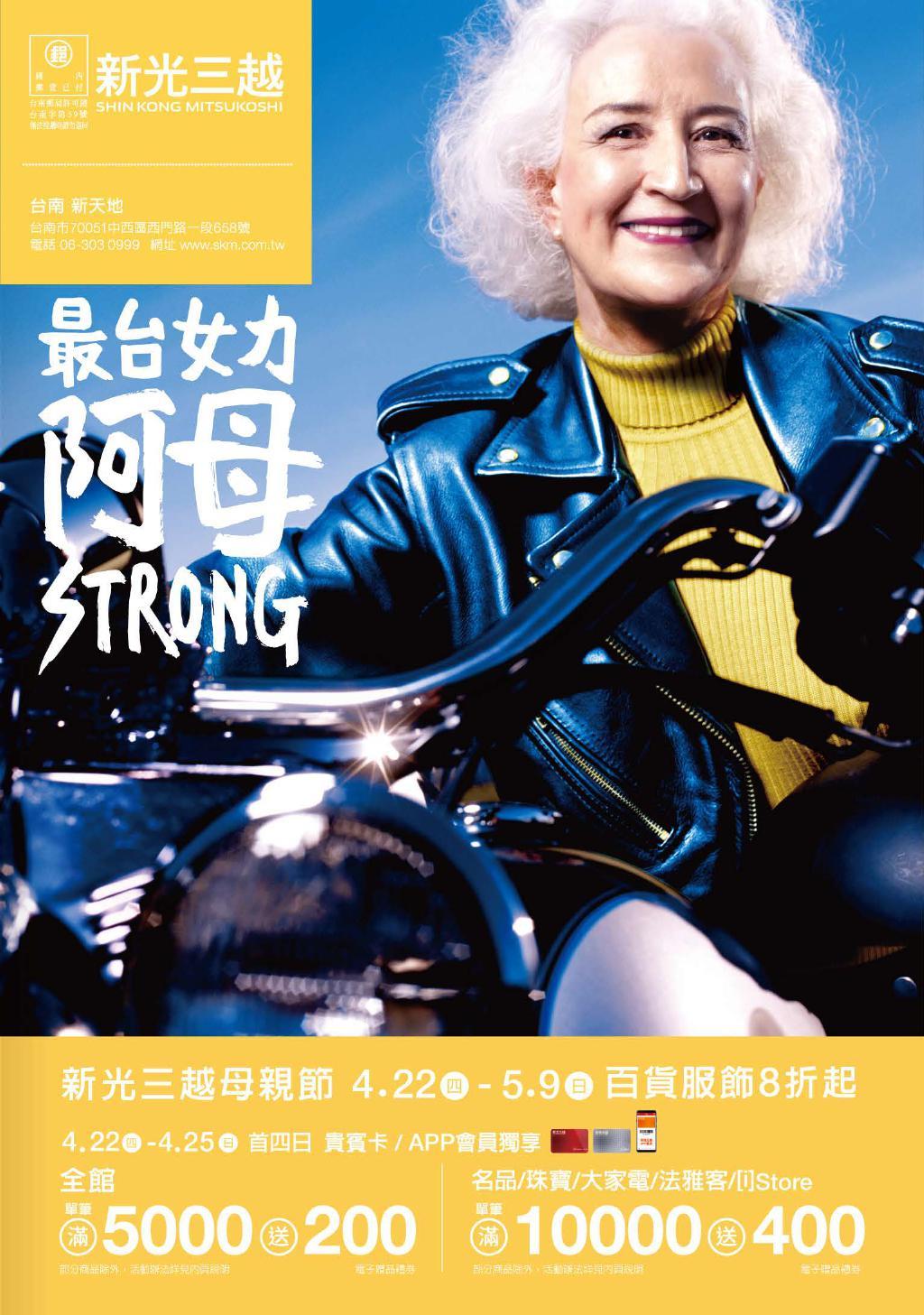 新光三越《台南新天地》DM 》2021母親節【2021/5/9 止】