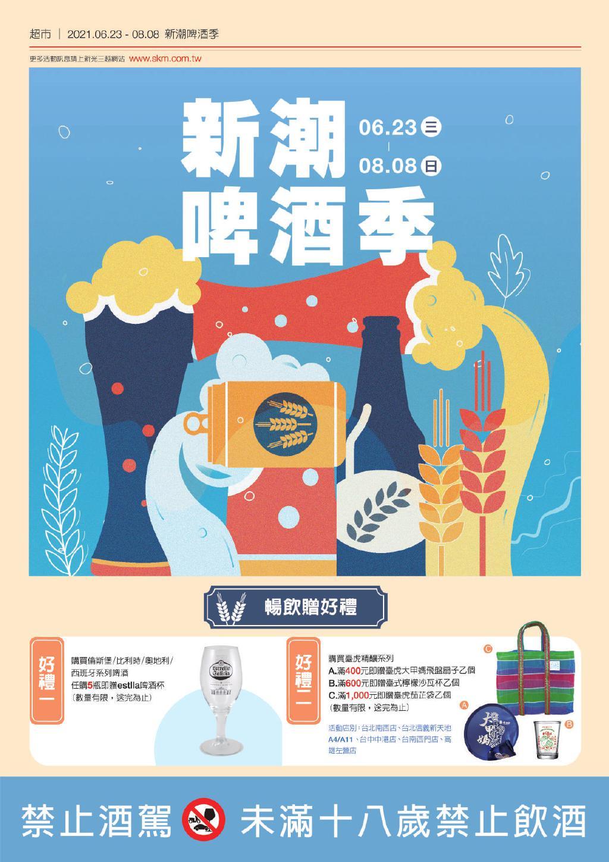 新光三越《台南新天地》DM 》超市2021啤酒季【2021/8/8 止】