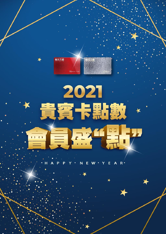 新光三越《台南新天地》2021會員盛點~售完為止