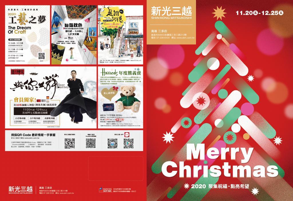 新光三越《高雄三多店》DM 2020耶誕節 【2020/12/25 止】