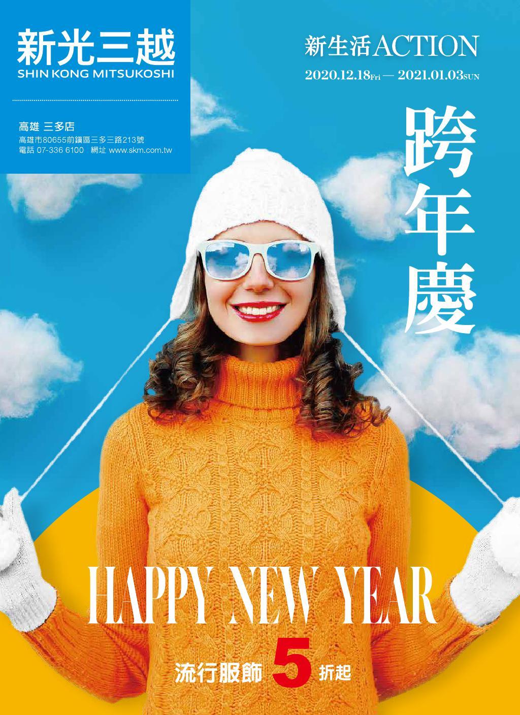 新光三越《高雄三多店》DM 2020》2021 跨年慶 【2021/1/3 止】