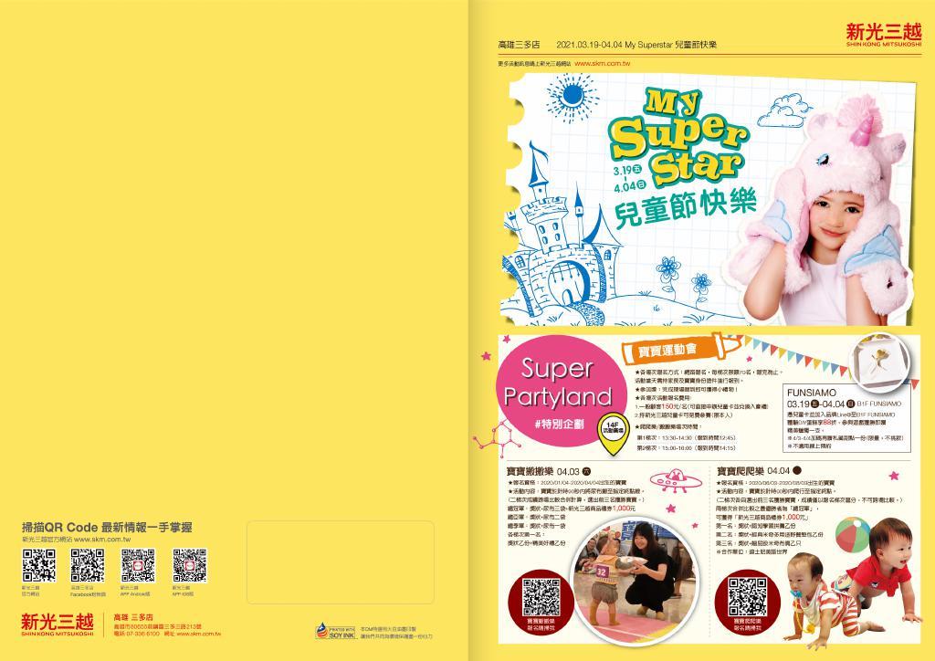 新光三越《高雄三多店》DM 2021兒童節 【2021/4/4 止】