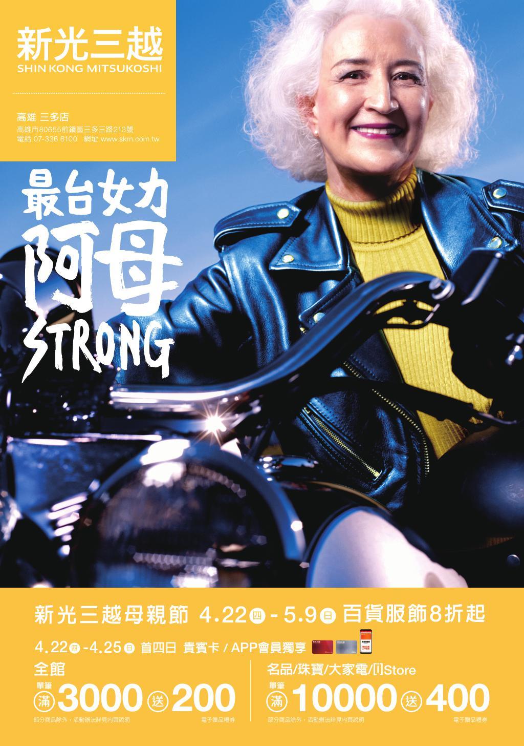 新光三越《高雄三多店》DM 2021母親節【2021/5/9 止】