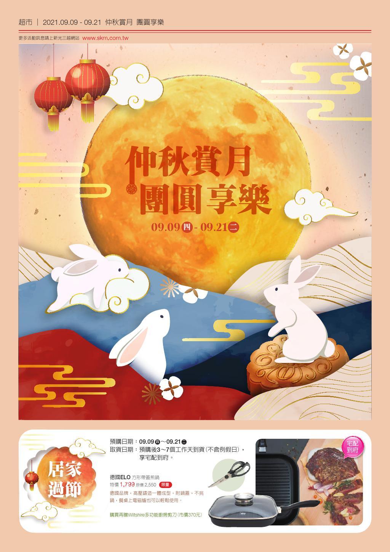 新光三越《高雄三多店》DM 仲秋賞月團圓享樂【2021/9/21 止】