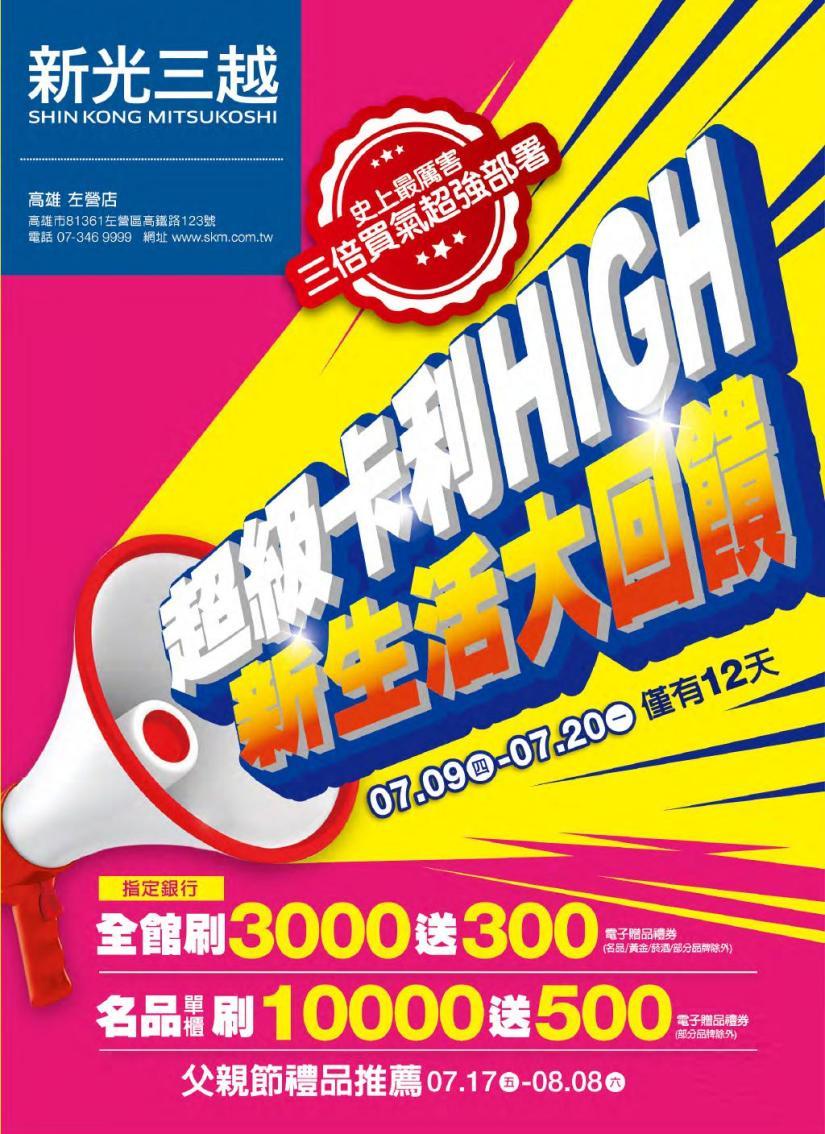 新光三越《高雄左營店》DM 超級卡利HIGH 【2020/7/20 止】
