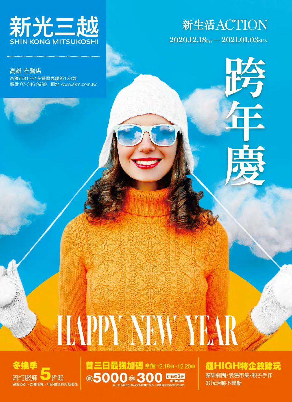 新光三越《高雄左營店》DM 2020》2021 跨年慶 【2021/1/3 止】