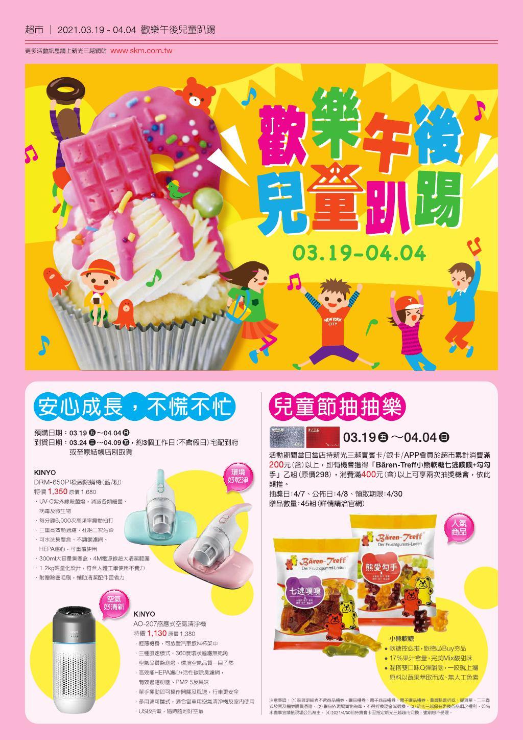 新光三越《信義新天地》DM 超市兒童節 【2021/4/4 止】