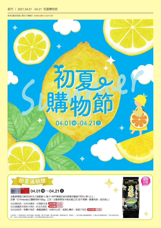 新光三越《嘉義垂楊店》DM 超市初夏購物節【2021/4/21 止】