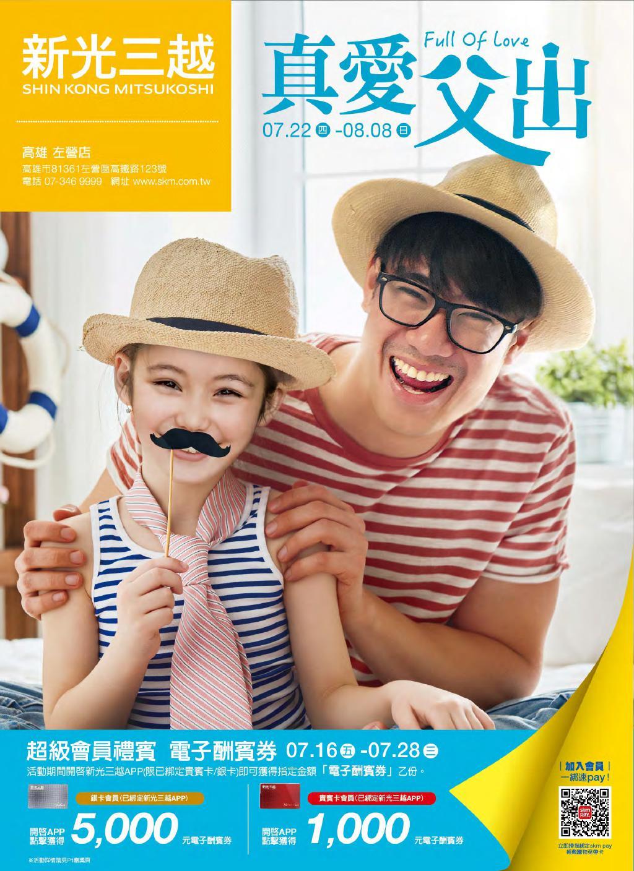 新光三越《高雄左營店》DM 2021父親節【2021/8/8 止】
