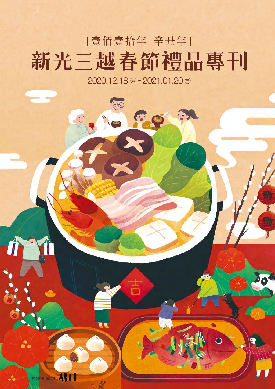 新光三越《信義新天地》DM 2021春節禮品手冊 【2021/1/20 止】