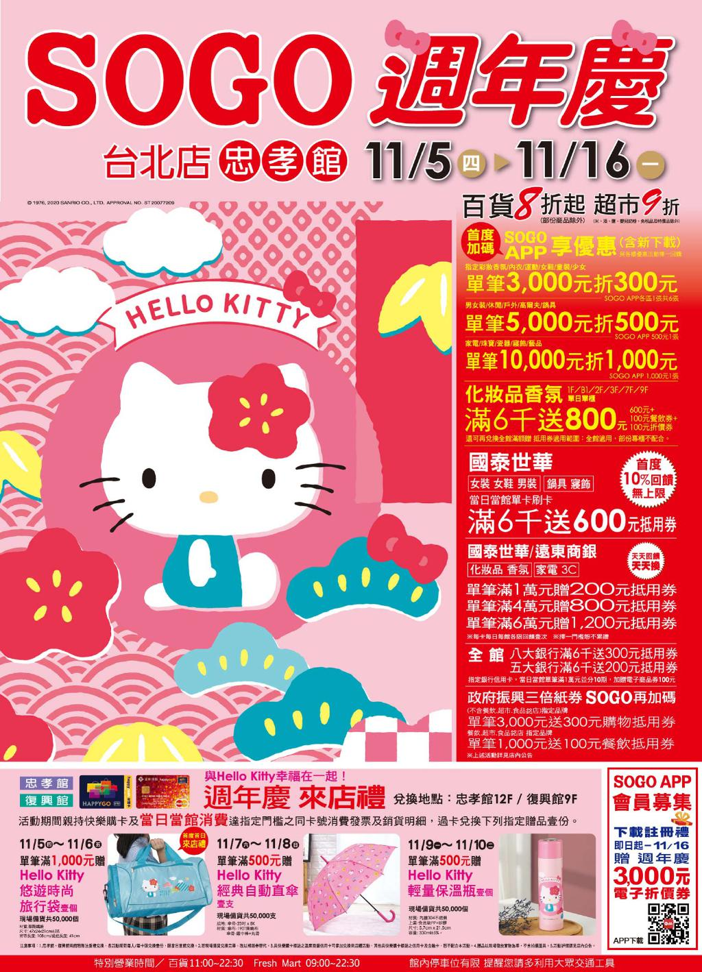 SOGO《台北忠孝館》DM 「週年慶」百貨8折 超市9折 【2020/11/16 止】
