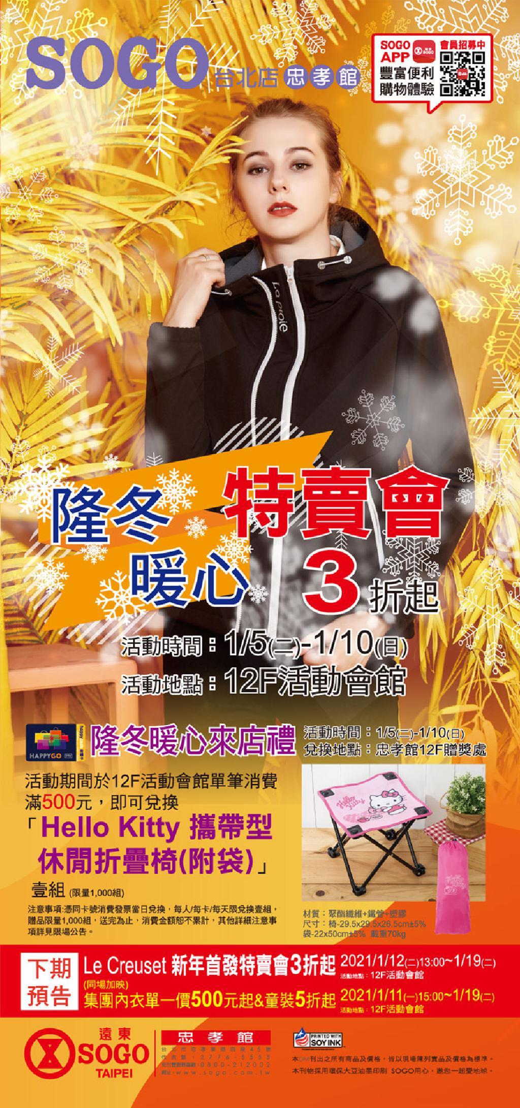 SOGO《台北忠孝館》DM 「「12F活動會館「隆冬暖心特賣會3折起」」【2021/1/10 止】