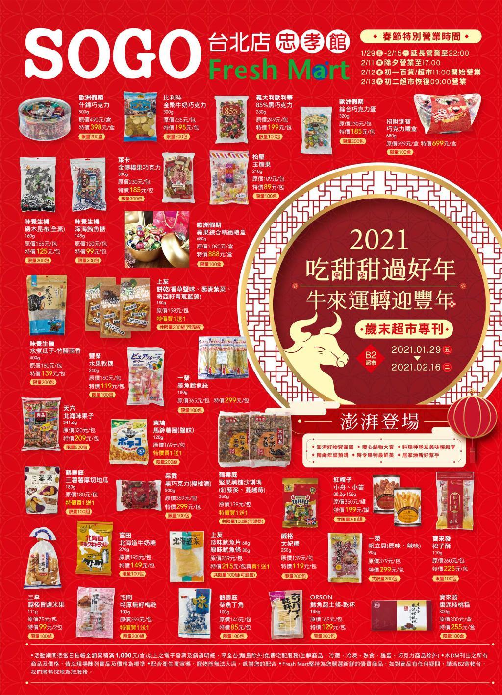 SOGO《台北忠孝館》DM 🛍B2 Fresh Mart【歲末超市專刊】🛍 【2021/2/16 止】