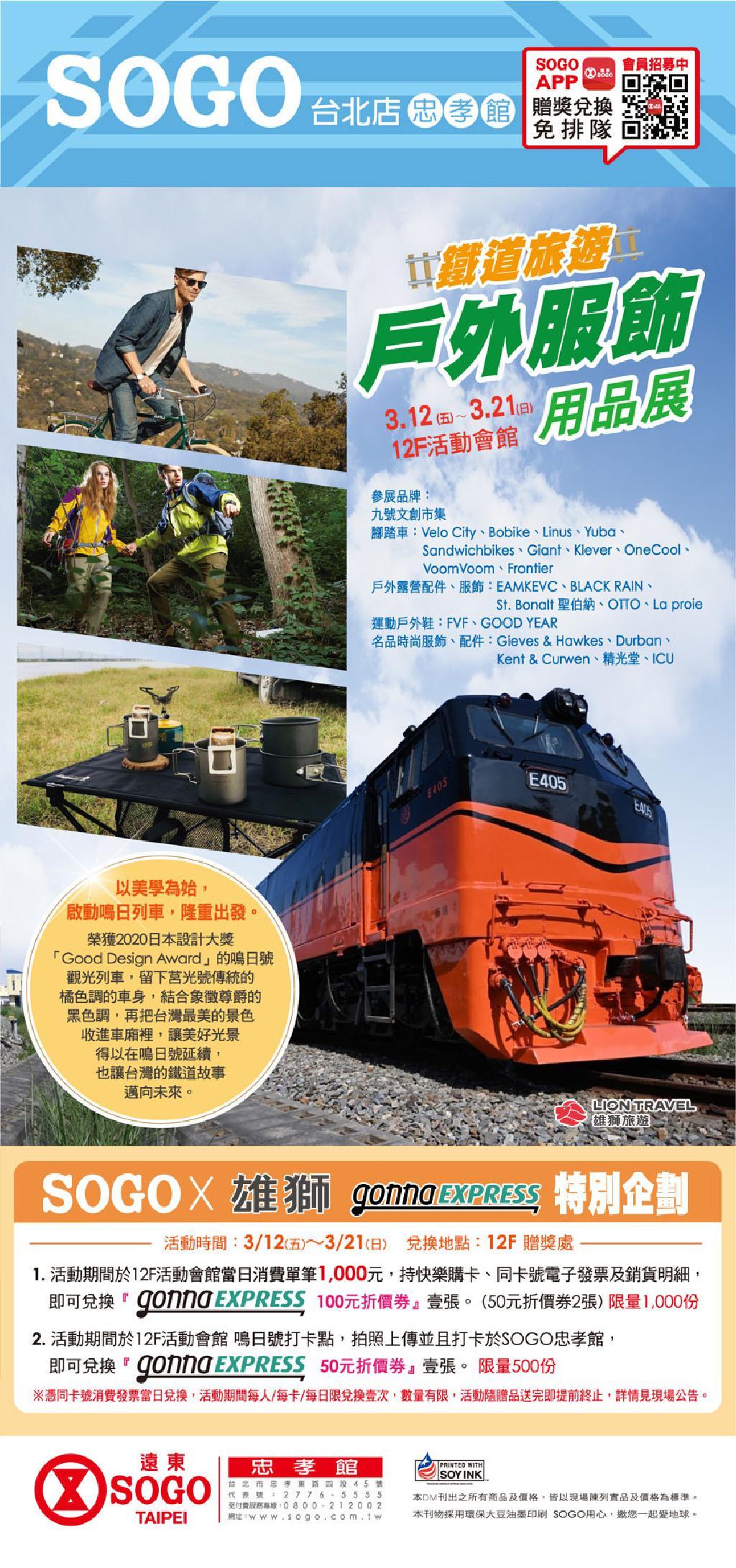 SOGO《台北忠孝館》DM 「12F活動會館「鐵道旅遊 戶外服飾用品展」」【2021/3/21 止】