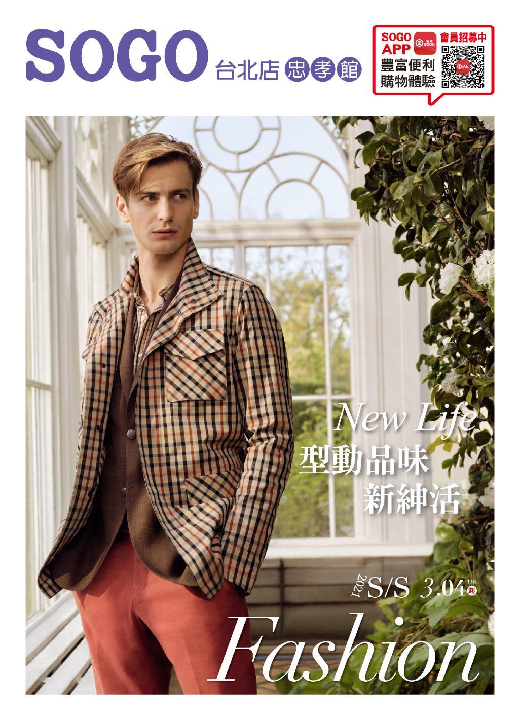 SOGO《台北忠孝館》DM 「New Life型動品味 新紳活 2021 S/S Fashion」【2021/3/31 止】