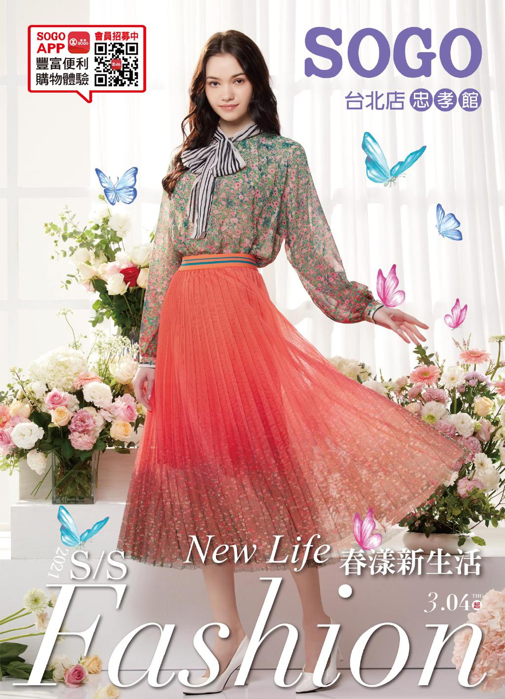 SOGO《台北忠孝館》DM 「New Life New Fashion春漾新生活」【2021/3/31 止】