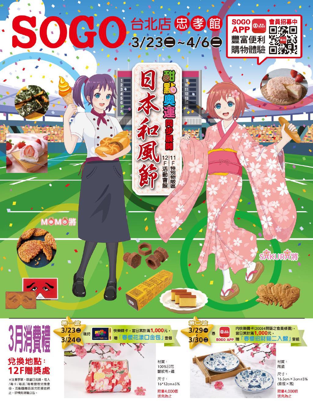 SOGO《台北忠孝館》DM 「「日本和風節」甜點奧運同步展開」【2021/4/6 止】