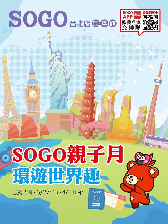 SOGO《台北忠孝館》DM 「SOGO親子月 ‧ 環遊世界趣」【2021/4/11 止】